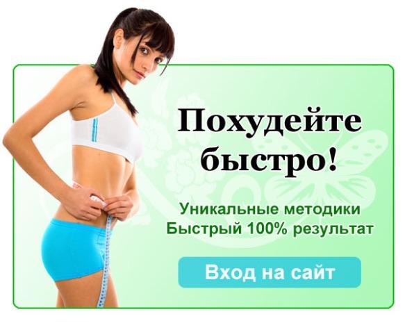 диета быстро похудеть живот и бока